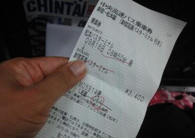 2013年9月16日 松本から新宿へバスチケット