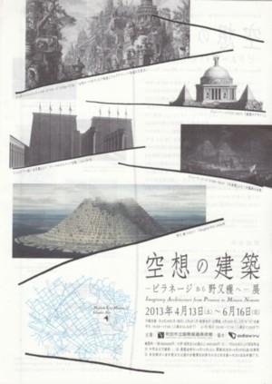 「空想の建築 ピラネージから野又穫へ」展