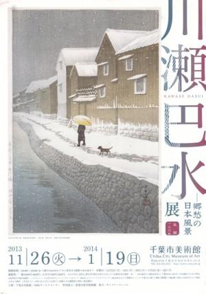 「川瀬巴水展 郷愁の日本風景」