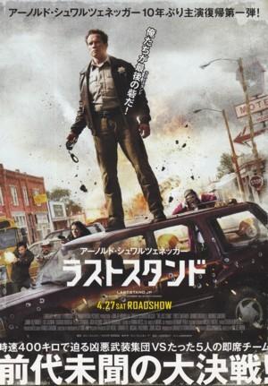 映画「ラストスタンド」