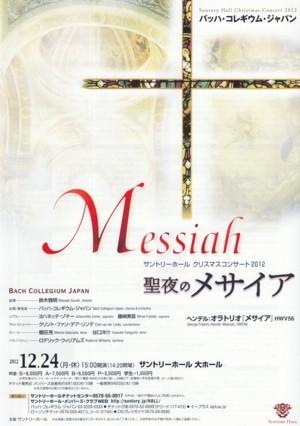 バッハ・コレギウム・ジャパン「メサイア」 2012年サントリーホール