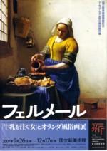 「フェルメール『牛乳を注ぐ女』とオランダ風俗画展」