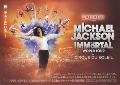 マイケル・ジャクソン ザ・イモータル ワールドツアーさいたま公演