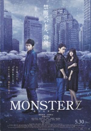 映画「MONSTERZ」