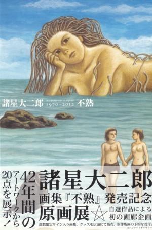 「不熟」発売記念 諸星大二郎 原画展