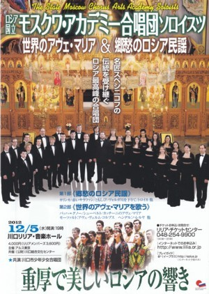 東京カテドラルで聴く クリスマス・コンサート2012