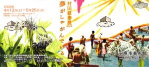 「村田朋泰2008 夢がしゃがんでいる」展