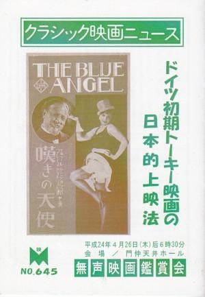 無声映画鑑賞会645 映画「嘆きの天使」他