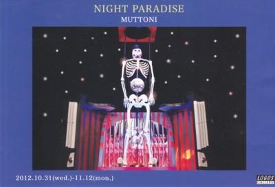 「ムットーニ新作展 NIGHT PARADISE」2012年