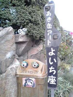 2010年10月29日 直島 空き缶アートよいち座1
