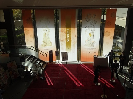 奈良国立博物館 正倉院展 2014年10月27日