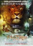 映画「ナルニア国物語第1章ライオンと魔女」