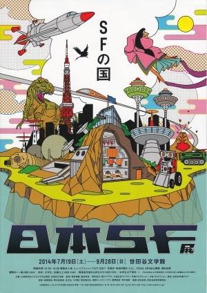 世田谷文学館「日本SF展」