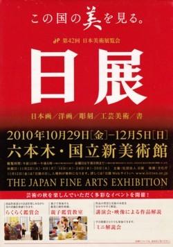 第42回 日本美術展覧会「日展」