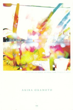 岡本 啓「photographic memory(写真のようにはっきりとした記憶)」展