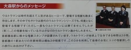 大森駅メッセージ