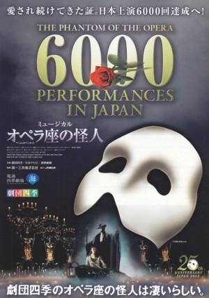 劇団四季「オペラ座の怪人」11回〜16回目
