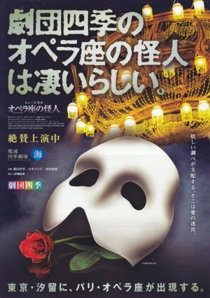 劇団四季・東京公演「オペラ座の怪人」