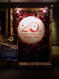 劇団四季公演「オペラ座の怪人」 2008年夏@大阪四季劇場の入り口前 右
