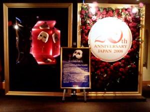 劇団四季公演「オペラ座の怪人」 2008年夏@大阪四季劇場の入り口前