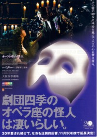 劇団四季公演「オペラ座の怪人」 @大阪四季劇場