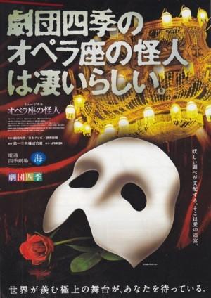 2012年 劇団四季・東京公演「オペラ座の怪人」5〜10回目