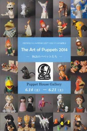 「The Art of Puppets 2014 物語のパペットたち」