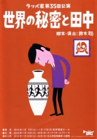 ラッパ屋 第35回公演 「世界の秘密と田中」