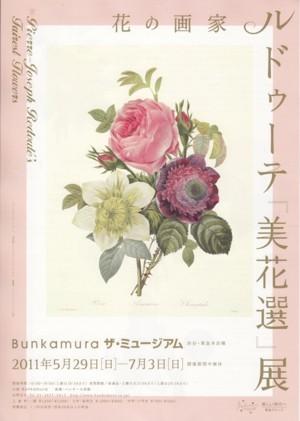 「花の画家 ルドゥーテ『美花選』」展