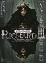 パルコ・プロデュース公演「リチャード三世」