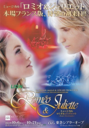 ミュージカル「ロミオとジュリエット」フランス版