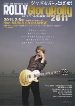 「ROLLY Glory Rolly 2011 スピンアウト!最新版」