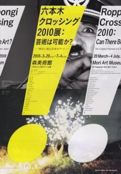 「六本木クロッシング2010展 芸術は可能か?」