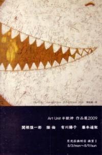 「Art Unit 半獣神 作品展2009」