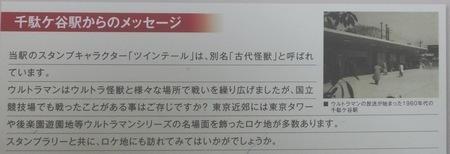 千駄ヶ谷駅メッセージ