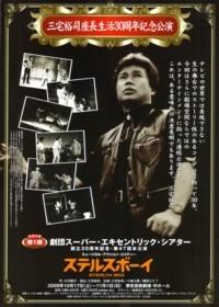スーパー・エキセントリック・シアター創立30周年 第47回本公演「ステルスボーイ」