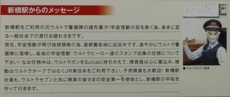 新橋駅メッセージ