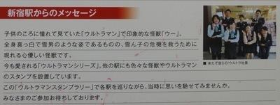 新宿駅メッセージ