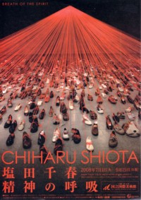 「塩田千春 精神の呼吸」展@大阪 国立国際美術館