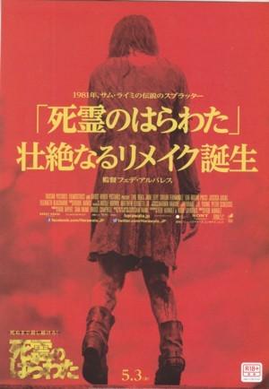 映画「死霊のはらわた」リメイク版