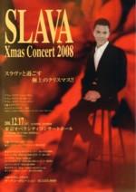 Slava(スラヴァ)クリスマスコンサート2008