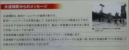 水道橋駅メッセージ