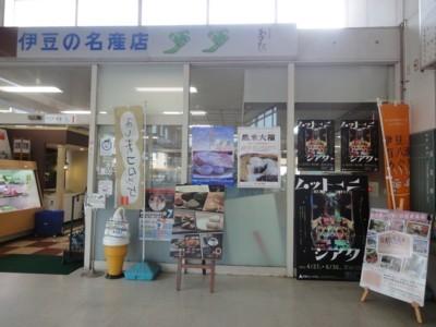 2013年4月29日 修善寺駅構内