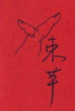 束芋さんサイン
