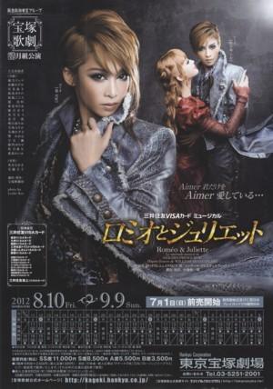 宝塚歌劇 月組公演「ロミオとジュリエット」2012年