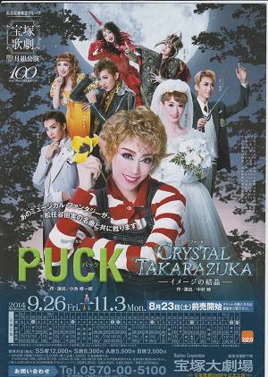 宝塚歌劇 月組公演「PUCK」