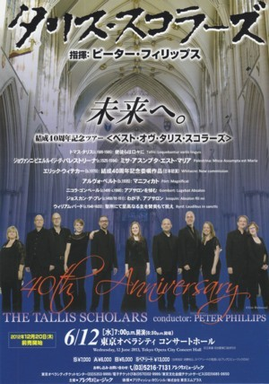 タリス・スコラーズ日本公演・結成40周年記念ツアー「ベスト・オヴ・タリススコラーズ」