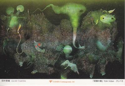 田村香織「双頭の樹」