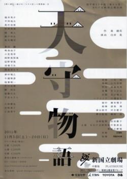 天守物語 2011年新国立劇場