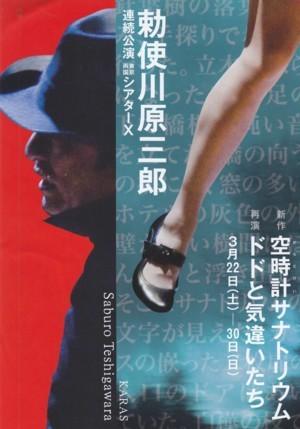 勅使川原三郎連続公演「空時計サナトリウム」「ドドと気違いたち」